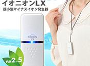 IONION LX超輕量隨身空氣清淨機