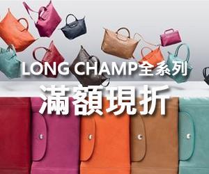 LONG CHAMP全系列│周年慶限搶