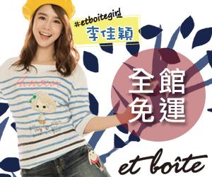 ETBOITE箱子女孩 X 李佳穎推薦