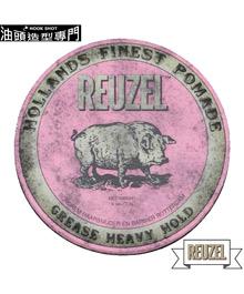 Reuzel 粉紅豬 強力款