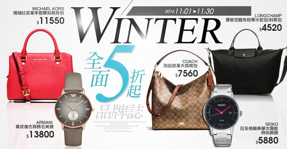 冬季品牌精品誌:Coach、Longchamp、Michael Kors、SEIKO、Giorgio Armani