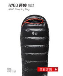黑冰A700信封型羽絨睡袋