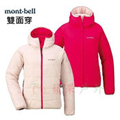 Mont-bell日本雙面穿外套