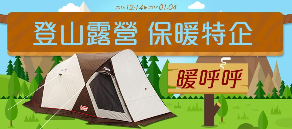 登山露營:保暖服飾、露營羽絨睡袋及帳篷、露營保暖小物