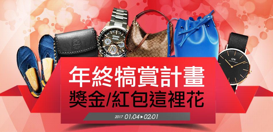 壓歲錢怎麼花,現在投資精品包款、精品手錶最聰明!