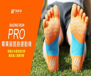最專業的運動襪
