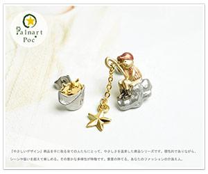 Palnart poc 日本精工系列飾品