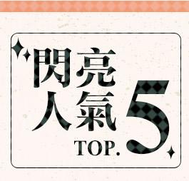 閃亮人氣TOP5