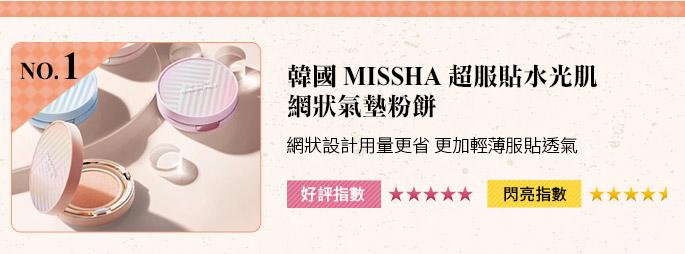 韓國 MISSHA 超服貼水光肌網狀氣墊粉餅 網狀設計用量更省 更加輕薄服貼透氣