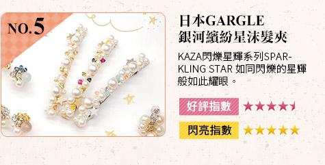 日本Gargle 銀河繽紛星沫髮夾 Kaza閃爍星輝系列Sparkling Star如同閃爍的星輝般如此耀眼❤