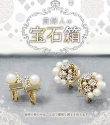 日本Kaza 璀璨輝韻珠光序曲耳環
