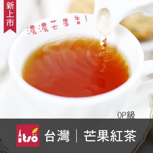 台灣芒果紅茶