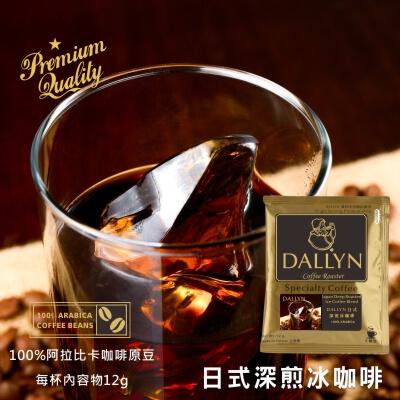 日式深煎冰濾掛咖啡