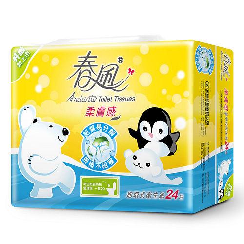 【金鉤追】春風極地冰紛抽取式衛生紙