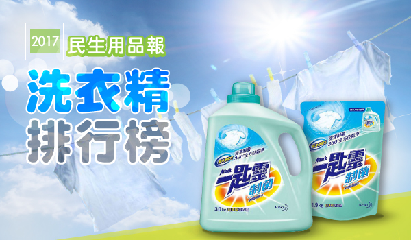 2017民生用品報,洗衣精排行榜-樂天誌11月號