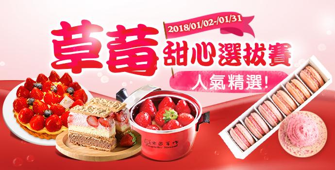 樂天食報,旺旺來福報新年 樂天年菜特輯