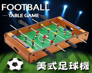 小型桌上足球機