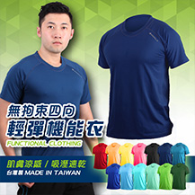 男女輕彈機能短袖T恤