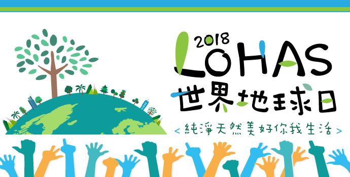 2018 LOHAS世界地球日:樂活保養、天然純淨的保養品