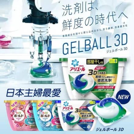 本P&G寶僑 全新3D 雙倍洗衣凝膠球