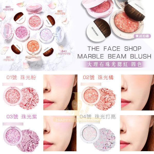 The Face Shop 大理石 珠光腮紅 7g