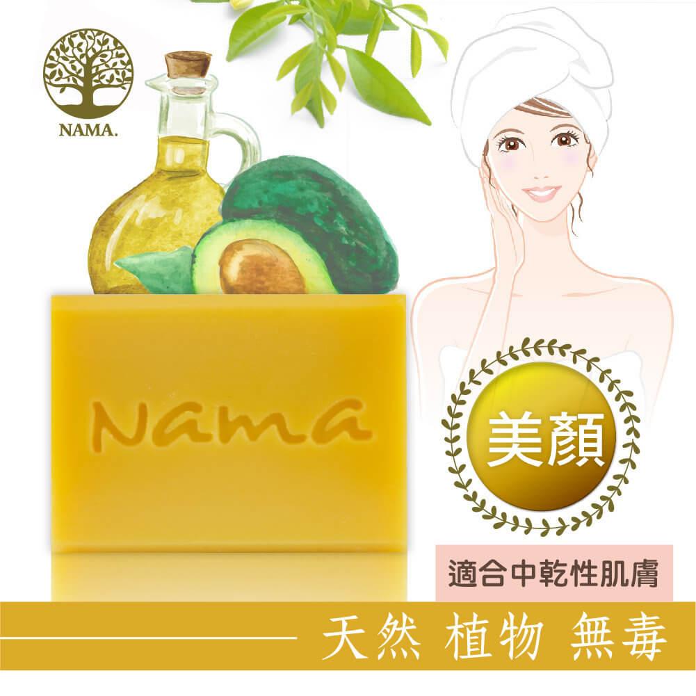 NAMA 淨粹植物皂