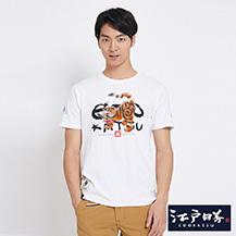 童玩虎偶 短袖T恤