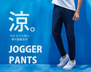 迦績褲─JOGGER