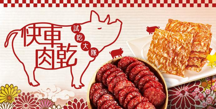 2018 5月號樂快車肉乾 試吃大隊