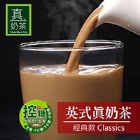 英式真奶茶