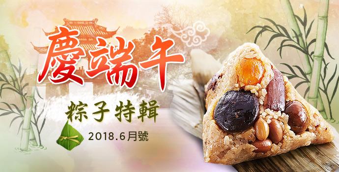 慶端午 粽子特輯:端午節各式肉粽、冰粽、豆沙粽禮盒熱門排行推薦