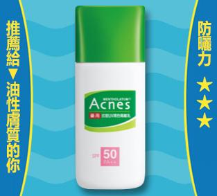 ACNES 曼秀雷敦 藥用抗痘UV潤色隔離乳SPF50