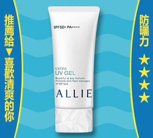 KANEBO 佳麗寶 ALLIE EX UV高效防曬乳