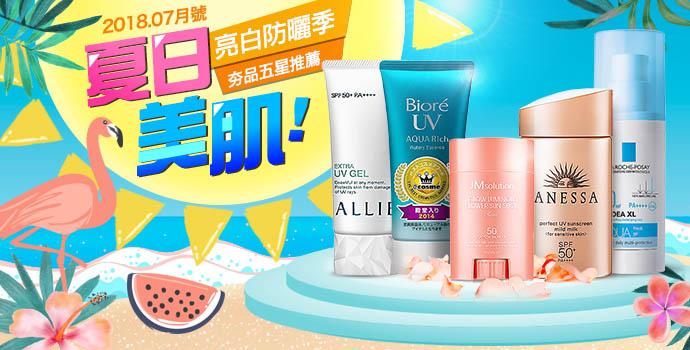 樂天誌:夏日美肌亮白防曬季 各式防曬產品五星評鑑