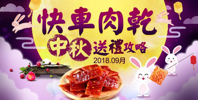 2018 4月號樂天老店老店特企新風貌