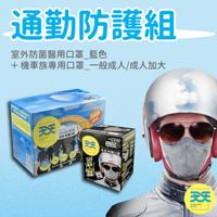 通勤族專用口罩組