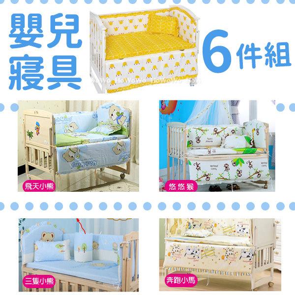 嬰兒床圍六件組