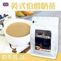 英式伯爵奶茶