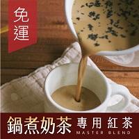 鍋煮奶茶專用茶葉