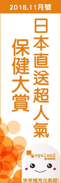 樂天誌:日本直送超人氣保健大賞,OGALAND照顧你的每日營養