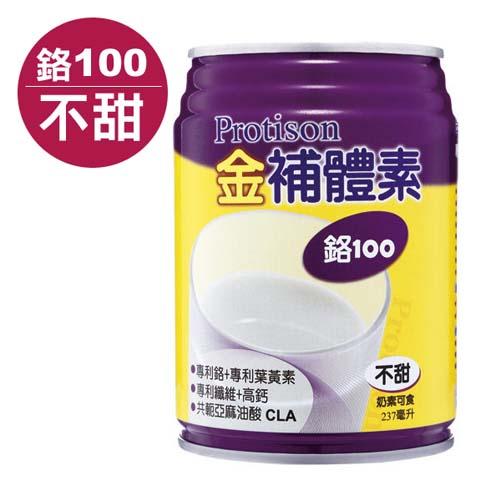 金補體素 鉻100 營養奶水