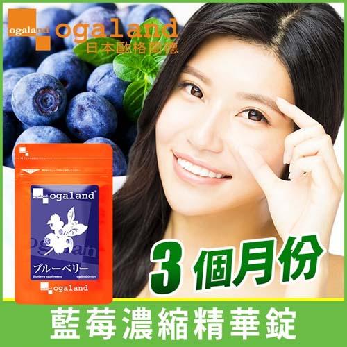 Ogaland日本藍莓精華錠