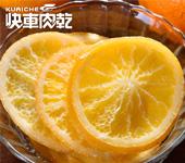 香蜜柳橙原片 - 超值分享包