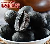 無核黑橄欖 - 超值分享包