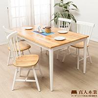 LIVE鄉村風餐桌椅組