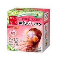 花王 蒸氣感溫熱眼罩