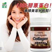 【明奕】優質膠原蛋白(100g/瓶)