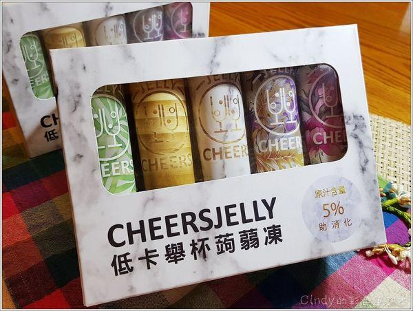 莘創食品-CHEERS JELLY低卡舉杯蒟蒻凍