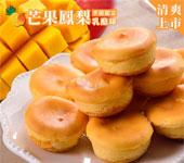 芒果鳳梨乳酪球