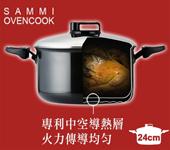 韓國原裝 氣熱湯鍋24cm